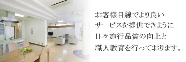 埼玉の内装工事